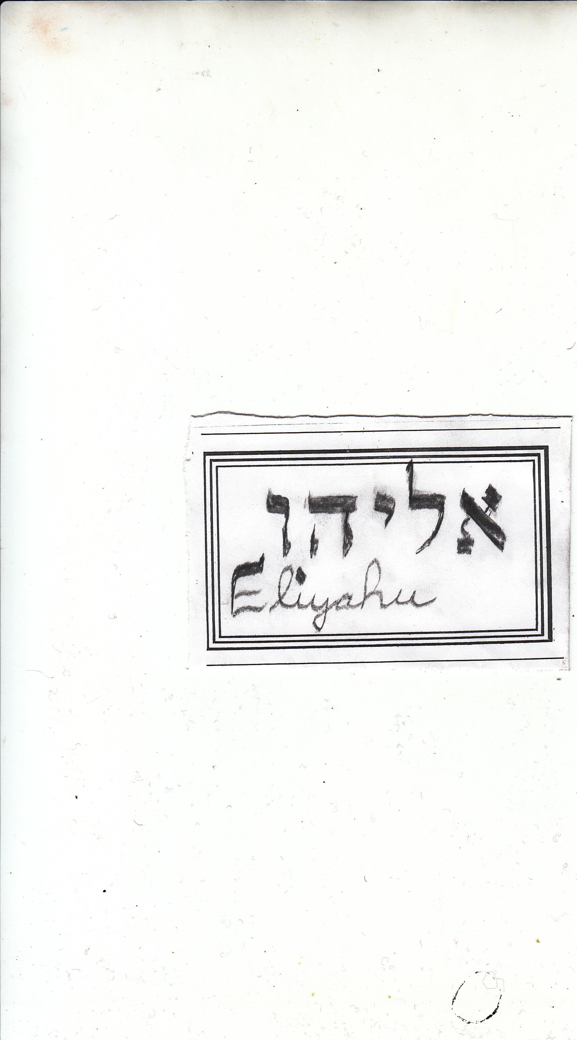 H. Ragin, Jr., a.k.a. Eliyahu  Y. O. Ben-yisra'el Signature