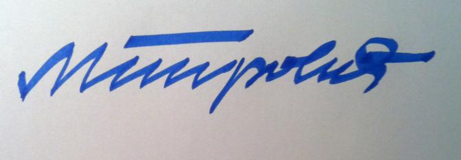 Miodrag Petrovic Signature