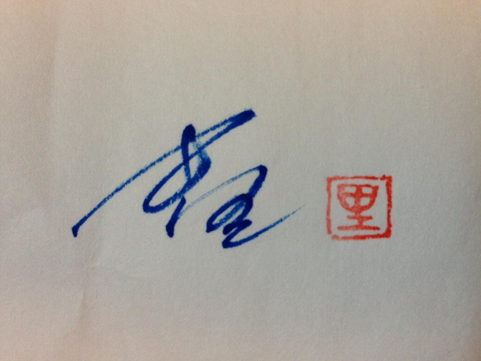 Eri Signature