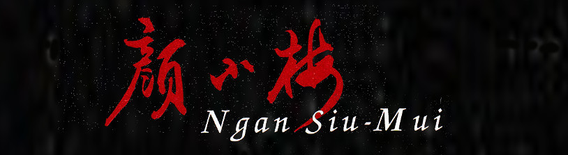 Siu Mui Ngan Signature