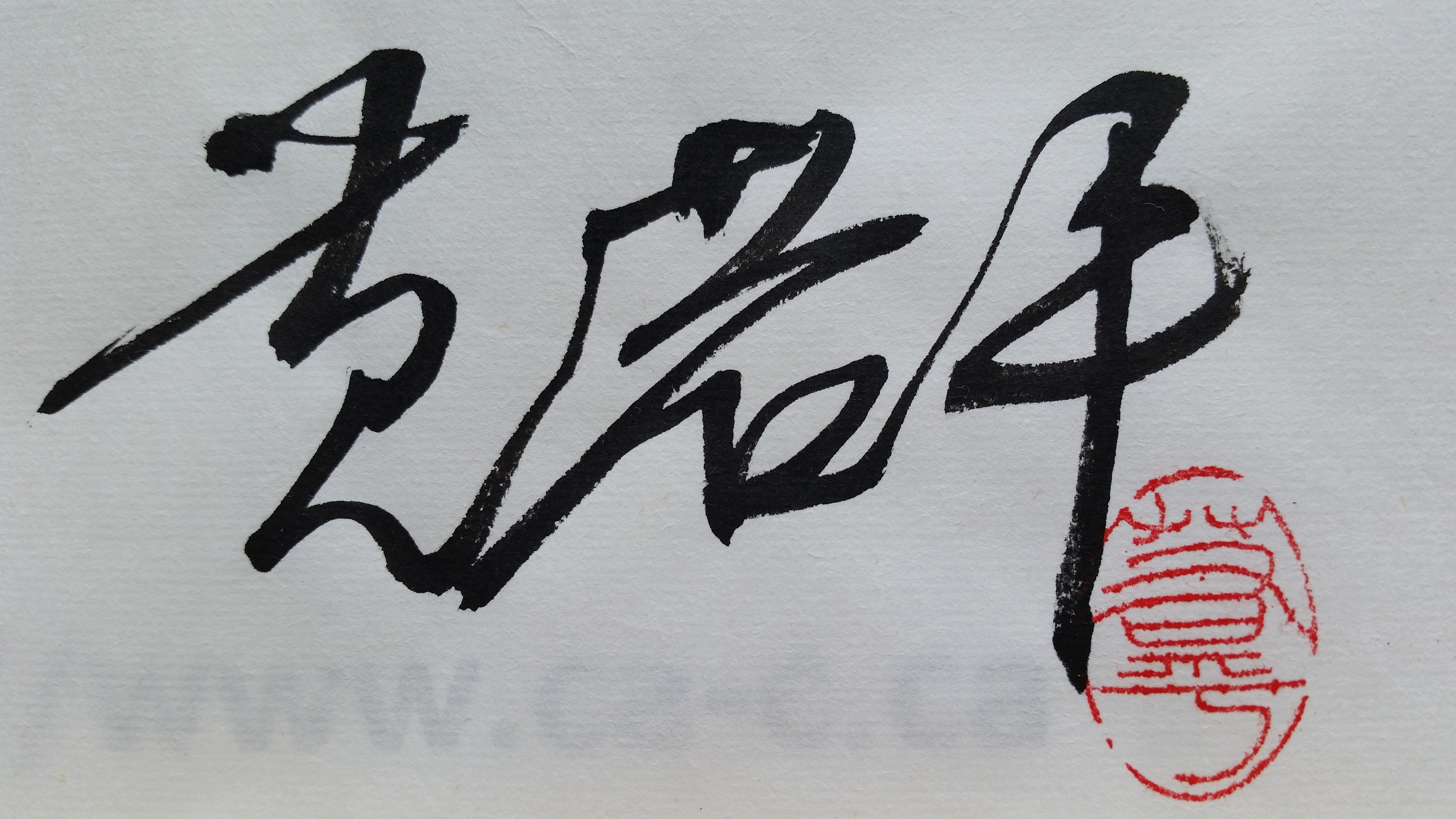 Hamish Huang Signature