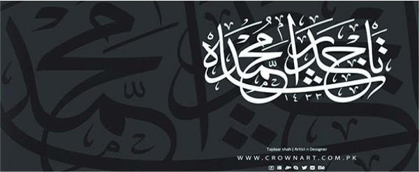 Tajdar Muhammad Signature