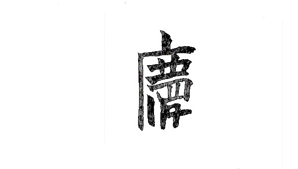 Keiko Momozawa Signature
