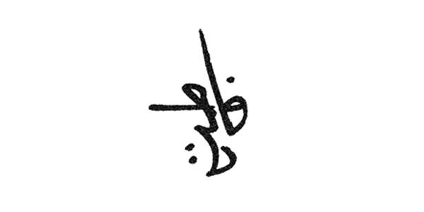 Fatima Azahara Signature