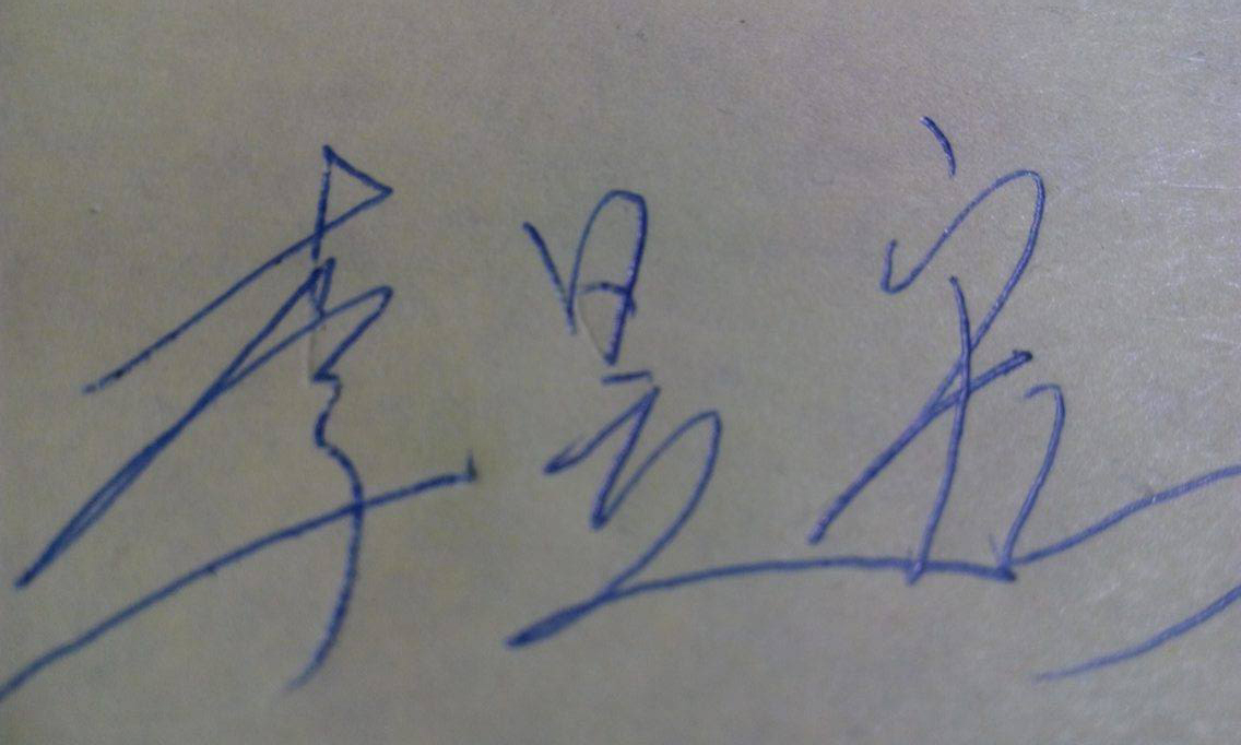 Yu Hung  Lee Signature