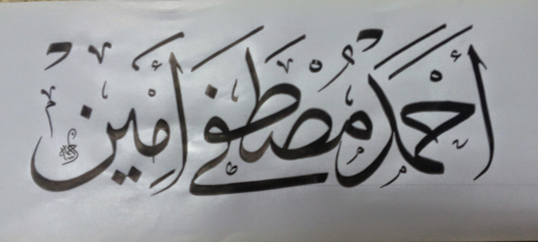 ahmed mostafa Signature