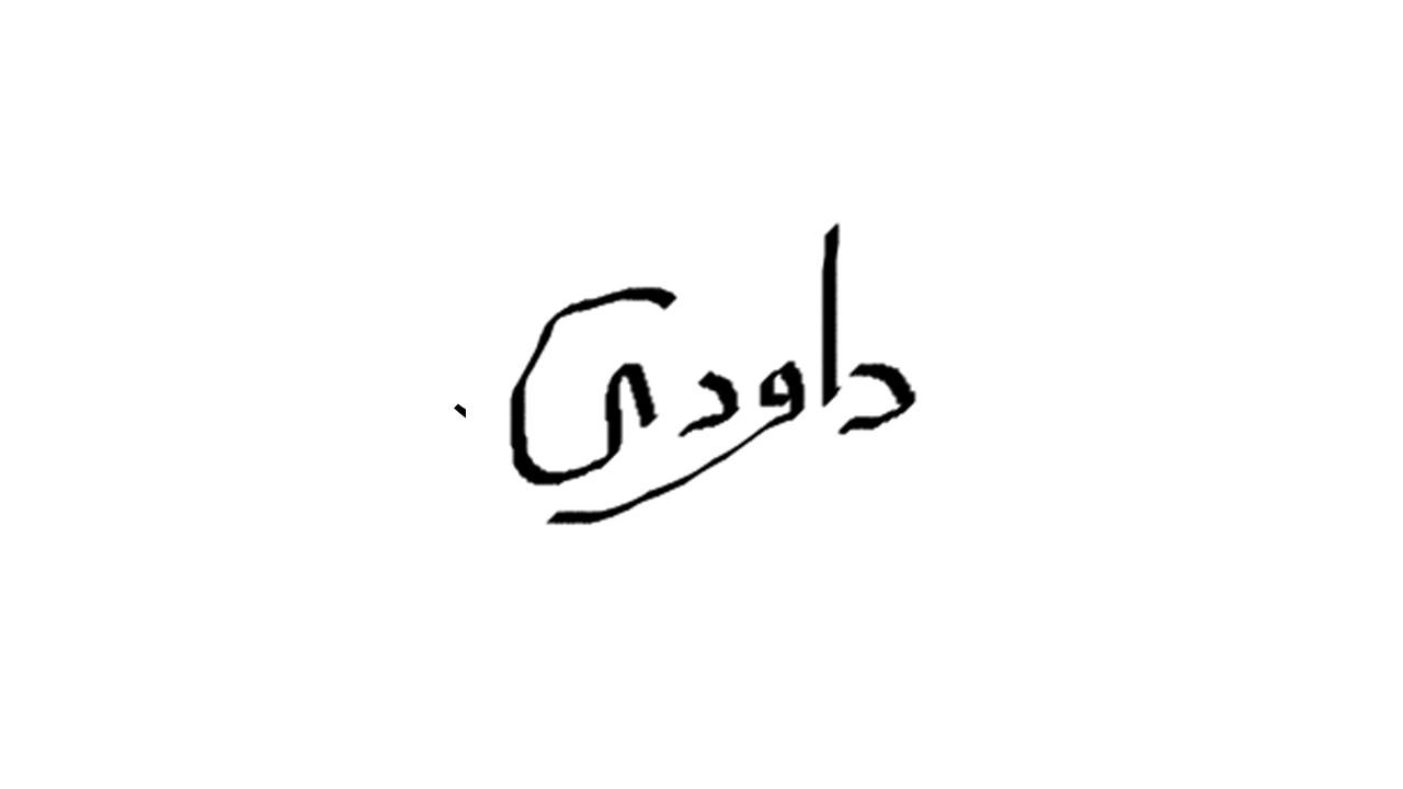 Hagar Daoudi Signature